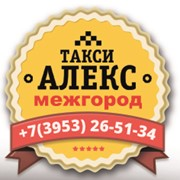 "Междугороднее такси ""АЛЕКС"" по Иркутской области фото"