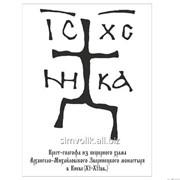 Наклейка Зверинецкий крест, на прозрачной основе фото