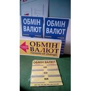 Курсар для обмена валют. фото