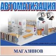 Автоматизация производства, магазинов фото