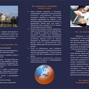 Аутсорсинг - управление бизнесцентрами фото