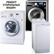 Ремонт стиральных машин в Астане Алексей фото