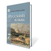Русский язык 7 кл. (3-ий год обучения) Гудзик І. Ф. фото