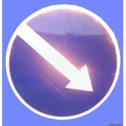 Светодиодный дорожный знак (импульсная стрелка) 700мм круглая фото