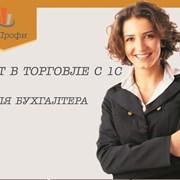 Учет в торговле для бухгалтера с изучением 1С:8 фото