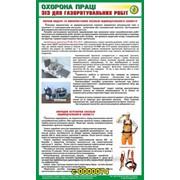Знаки и таблички безопасности Газоспасательные работы фото