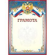 Грамота А4 символика России., , (25шт)., 00014 фото