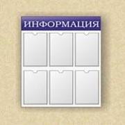 Noname Стенд информационный (6 карманов) арт. ИА4408 фото