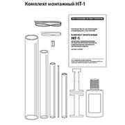 Комплект монтажный НТ-1 фото