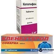Кленбутерол+Кетотифен (Sopharma) фото