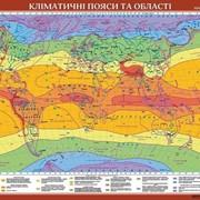 Світ. Кліматичні пояси та області, м-б 1:22 000 000 (ламинированная, на планках) фото