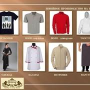 •Пошив и декорирование поло, толстовок, футболок, спецодежды, халатов, одежды для дома и отдыха. фото