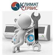 Сервисное обслуживание кондиционеров в Киеве и Киевской области, Климат сервис фото