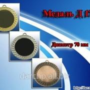 Медаль Д 171 фото