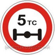 Дорожные знаки Запрещающие знаки Движение тс, нагрузка на ось которых превышает ...т, запрещено 3.16 фото