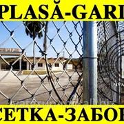 Заборная сетка в Молдове.Plasa pentru gard in Moldova фото