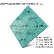 Уплотнительный лист GAMBIT AF-153  (FA-AMZ-O) фото