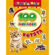 Наклейки. 100 наклеек. Котята фото