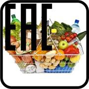 Сертификация и декларирование пищевой продукции по ТР ТС 021/2011 фото