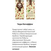 Молотый кофе Чери Натиффее, 100 г фото