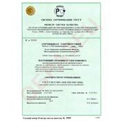 Сертификат ГОСТ Р ИСО 9001 фото