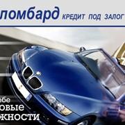 Финансирование, выдача кредитов под залог авто Николаев фото