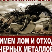 Прием лома и отходов черных металлов фото