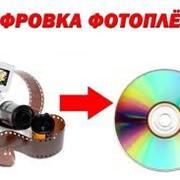 Оцифровка фотопленок, слайдов, фотографий в Донецке. фото