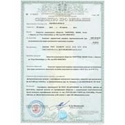 Сертификат соответствия на грузы УкрСЕПРО Кировоград; фото