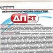 ДП - 2Т дезинфицирующее средство в таблетках фото