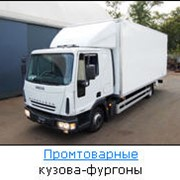 Промтоварные кузова-фургоны, комплектация под заказ фото