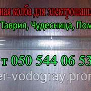 Колба стеклянная для электрошашлычницы Таврия фото