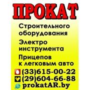 Прокат и Аренда строительного оборудования Борисов фото