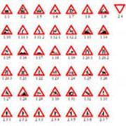 Знаки треугольные фото