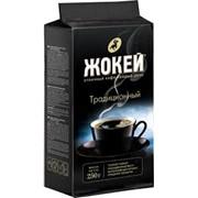 Кофе Жокей Традиционный 250гр.х26п., молотый арт 0305-26 фото