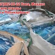 Дорого покупаем отходы: Акрил, ПММА (PMMA), Оргстекло, Поликарбонат фото
