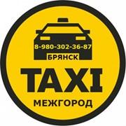 Такси ЗА ГОРОД из Брянска. МЕЖГОРОД. Фикс. цена! фото