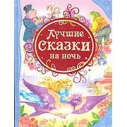 """Лучшие сказки на ночь, """"Росмэн"""" арт. 14957 фото"""