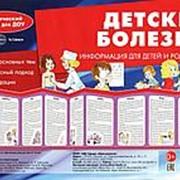 """Ширма информационная А4 Сфера """"Детские болезни"""", 978-5-9949-1490-8 фото"""