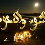 Обучение арабскому языку фото