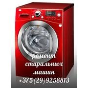 Ремонт стиральных машин в Гомеле фото