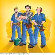 Домашний мастер.Полный спектр строительных услуг! фото