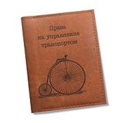 Обложка на автодокументы Велосипед (рыж.) фото