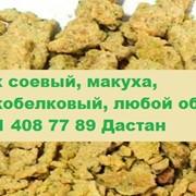 Жмых соевый (макуха, колоб, дуранда, избоина, жмак) фото