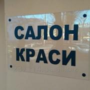 Таблички офисные, адресные (световые, не световые), указатели, знаки пожарной безопасности, внутренняя навигация. фото