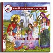 Книга Закон Божий для детей в пересказе Галины Калининой, фото