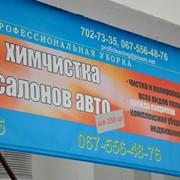 Химчистка салона авто Одесса, химчистка салона авто отличная цена Одесса фото