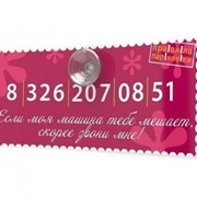 Визитная карточка, Правила парковки розовая фото