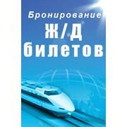 Бронирование железнодорожных билетов, заказ железнодорожных билетов фото
