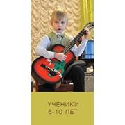 Обучение игре на гитаре для детей от 5 лет. фото
